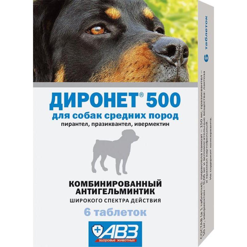 Диронет 500 для собак крупных пород, таблетки, №6