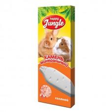 Happy Jungle, минеральный камень для грызунов соляной, 50 г