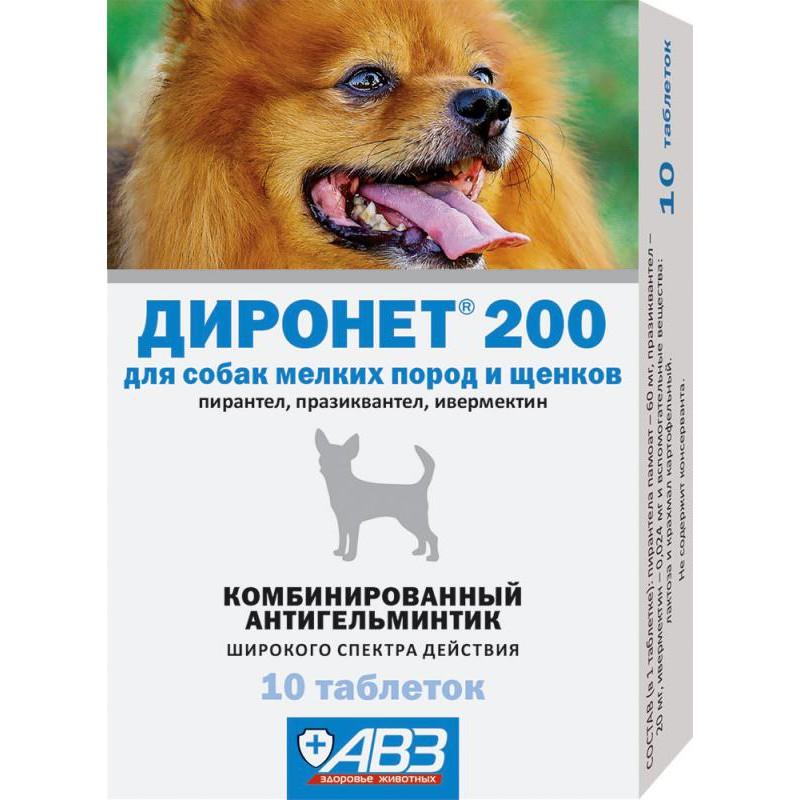 Диронет 200 для собак мелких пород и щенков, 10 таб