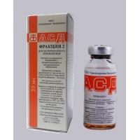 АСД фракция 2 (иммуностимулятор), 20 мл
