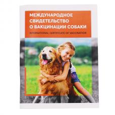 Международное свидетельство (паспорт) о вакцинации собаки