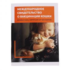 Международное свидетельство (паспорт) о вакцинации кошки