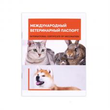 Международный ветеринарный паспорт (универсальный)