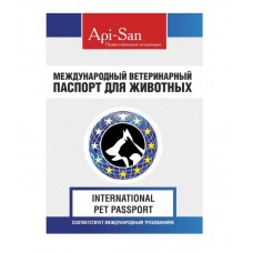 """Ветеринарный паспорт (производство """"АПИ-САН"""")"""