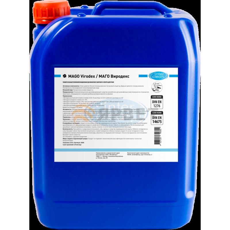 Маго Виродекс универсальный, дезинфектант, 20 кг