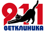 Ветеринарная клиника 911